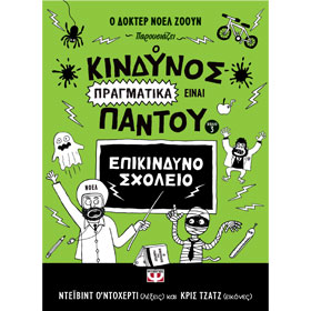 Danger Is Totally Everywhere: School of Danger  by David O'Doherty, In Greek, Ages 8-11