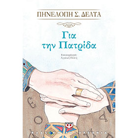 Gia tin Patrida, by Penelope Delta, In Greek, Ages 11 - 13 yrs