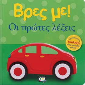 Vres Me...Oi Protes Lekseis, In Greek, Ages 0-2yrs