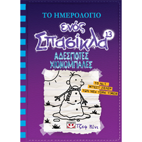 Diary of a Wimpy Kid 13 - To Hmerologio Enos Spasikla - Adespotes Hionomballes, by Jeff Kiney, in Gr
