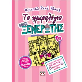 Dork Diaries :: To Imerologio Mia Ksenerotis Vol 13, In Greek, Ages 9-13