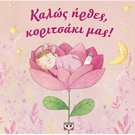 Kalos Irthes Koritsaki mas (Welcome our Baby Girl), Keepsake Journal, In Greek