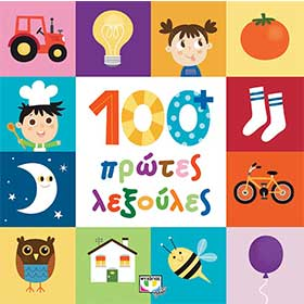 100 Protes Leksoules (100 First Words) in Greek, Ages 0-2yrs