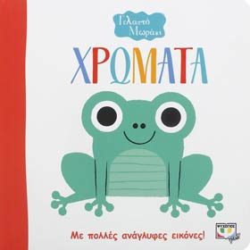 Gelasto Moraki - Ta Chromata, Touch & Feel Boardbook, In Greek, Ages 0-2 yrs
