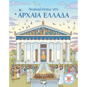Anakalypto tin Archaia Ellada, In Greek, Ages 5-11yrs