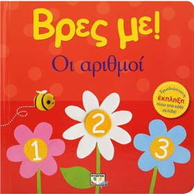 Vres Me...Oi Arithmoi, In Greek, Ages 0-2yrs