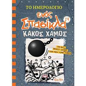 Diary of a Wimpy Kid 14 - To Hmerologio Enos Spasikla - Kakos Hamos, by Jeff Kiney, in Greek, Ages 1