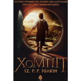 The Hobbit, by J. R. R. Tolkien (in Greek)