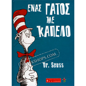 The Cat in the Hat, by Dr Seuss (In Greek)