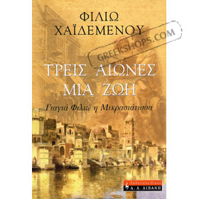 Treis aiones mia zwi by Zoi Haidemenou, In Greek