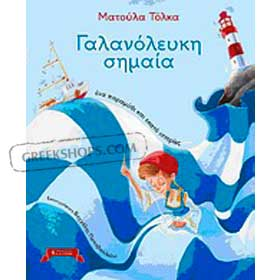 Galanolefki Simea, ena paramithi kai ekato istories, by Matoula Tolka, In Greek
