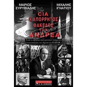 CIA, o aporritos fakelos tou Andrea Papandreou, by Marios Evriviades (In Greek) CLEARANCE 20% OFF