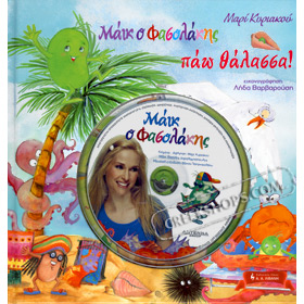 Mike of Fasolakis - Pao Thalassa, by Marie Kyriakou Book w/ CD , In Greek