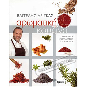 Aromatiki Kouzina, by Vagelis Driskas, In Greek