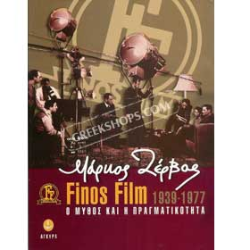 Finos Film 1939-1977 Myth and Reality by Markos Zervos (In Greek)