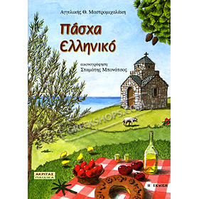 Greekshops greek products childrens books in greek greek code 9789603281177 greek easter traditions pasha elliniko in greek m4hsunfo