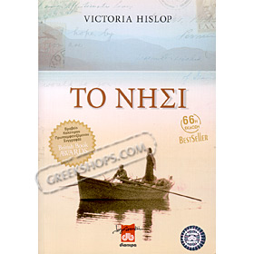 The Island , by Victoria Hislop (In Greek)