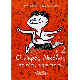 Greekshops Com Greek Products Children S Books In Greek O Mikros Nikolas Se Nees Peripeties René Goscinny In Greek