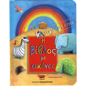 First Bible with Illustrations for kids, In Greek Ages 3+