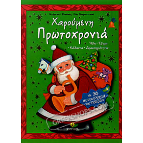 Haroumeni Protohronia, by Efi Karantinou (In Greek)