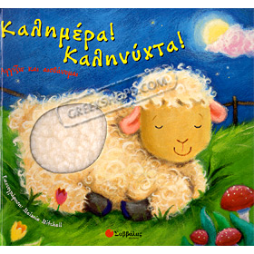 Good Morning Good Night / Kalimera Kalinihta by Melanie Mitchell (In Greek)