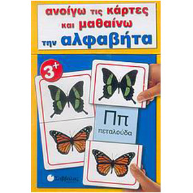 Anigo tis Kartes kai Mathaino tin Alphavita, Learn the Alphabet Cards
