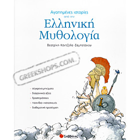 Favorite stories from Greek Mythology (In Greek)
