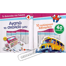 Greek Fun Box #4 - Love Greek School (agapo to sholio)