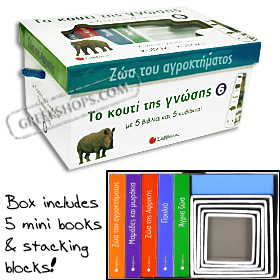 Greek Box of Knowledge - Mini Boardbook Box Set #6 - Animals (In Greek)