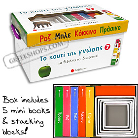 Greek Box of Knowledge - Mini Boardbook Set #7 - Colors (In Greek)