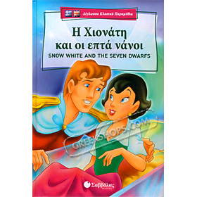 Dual Language Fairy Tale - Snow White / H Hiona Ti Ke Oi Nanoi (In Greek & English)