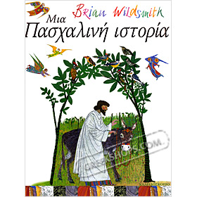 Mia Pashalini Istoria - An Easter Story, by Brian Wildsmith, In Greek