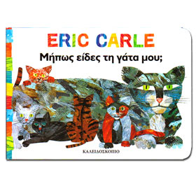 Have you seen my cat by Eric Carle, In Greek, Ages 3+