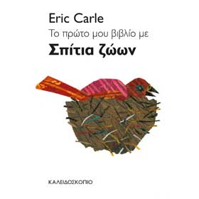 Eric Carle series : My First Book of Animal Homes,  Ages 2+