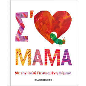 I Love Mom with the Very Hungry Caterpillar, Eric Carle, In Greek, Ages 5+