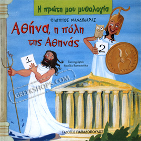 GreekShops com : Greek Products : Children's Books in Greek