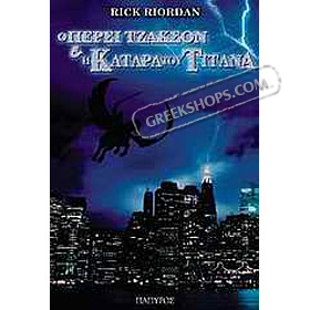 Percy Jackson and the Olympians: The Titan's Curse, by Rick Riordan (In Greek)