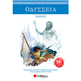 Odyssey for  Children Ages 8+, In Greek
