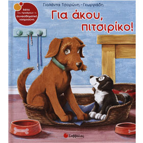 Gia akou Pitsiriko, by Golanta Tsoroni-Georgiadi, In Greek Ages 5+