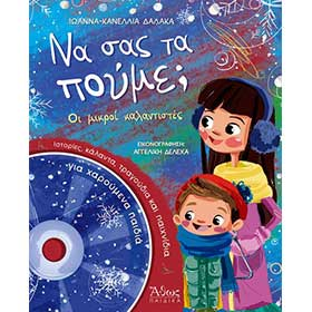 Na sas ta poume? Oi mikroi Kalantistes, Christmas Activity and songs Book/CD