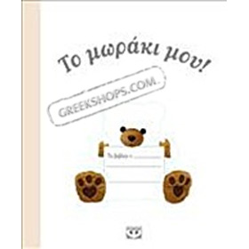 To Moraki mou, A Baby Memory Book, in Greek