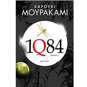 1Q84 Vol 2 by Haruki Murakami, In Greek 30% Off