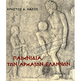 Toys of the Ancient Greeks by Chris D. Lazos (In Greek) CLEARACNE 20% OFF