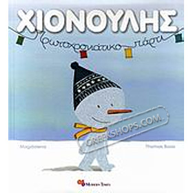 O Hionoulis: Protohroniatiko Party (In Greek) CST