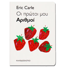 My Very First Book of Numbers, by Eric Carle, In Greek
