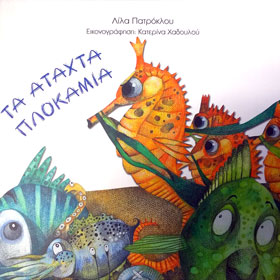 Ta atahta plokamia, by Lila Patroklou, In Greek, Ages 6+