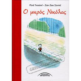 Greekshops Com Greek Products Children S Books In Greek O Mikros Nikolas René Goscinny In Greek
