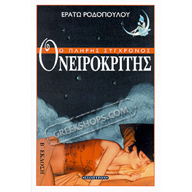 The Complete Dream Interpeter ( Onirokritis ) by Erato Rodopoulou