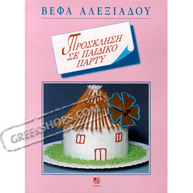Invitation to a Childrens Party, by Vefa Alexiadou, In Greek