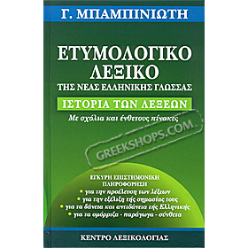 Etymology Lexicon of Modern Greek 2nd Ed. by G. Babiniotis (In Greek)